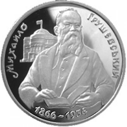 200000 карбованцев 1996 год Михаил Грушевский