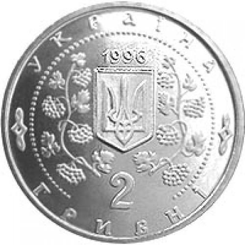 2 гривны 1996 год Софиевка - 1