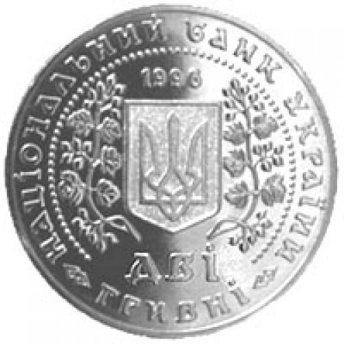 2 гривны 1997 год Монеты Украины - 1