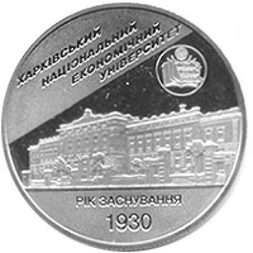 2 гривны 2006 год Харьковский национальный экономический университет