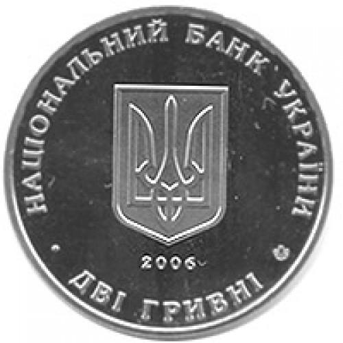 2 гривны 2006 год Харьковский национальный экономический университет - 1
