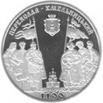 5 гривен 2007 год 1100 лет Переяслав-Хмельницкому