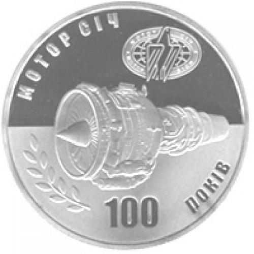 5 гривен 2007 год 100 лет Мотор-Сичи