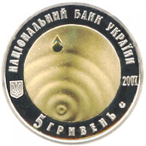 5 гривен 2007 год Чистая вода — источник жизни - 1