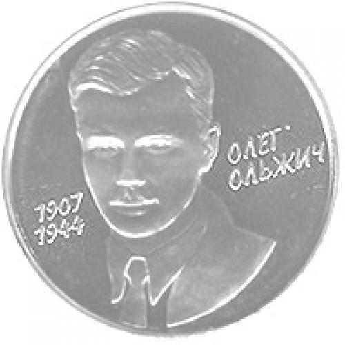2 гривны 2007 год Олег Ольжич