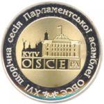 5 гривен 2007 год XVI сессия Парламентской ассамблеи Организации по безопасности и сотрудничеству в Европе