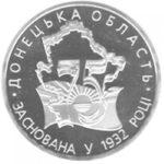 2 гривны 2007 год 75 лет образования Донецкой области