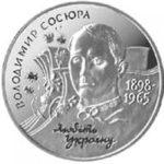 2 гривны 1998 год Владимир Сосюра