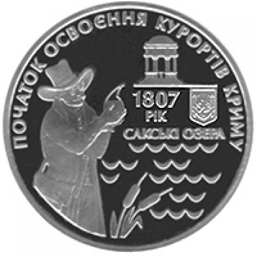 5 гривен 2007 год 200 лет курортам Крыма