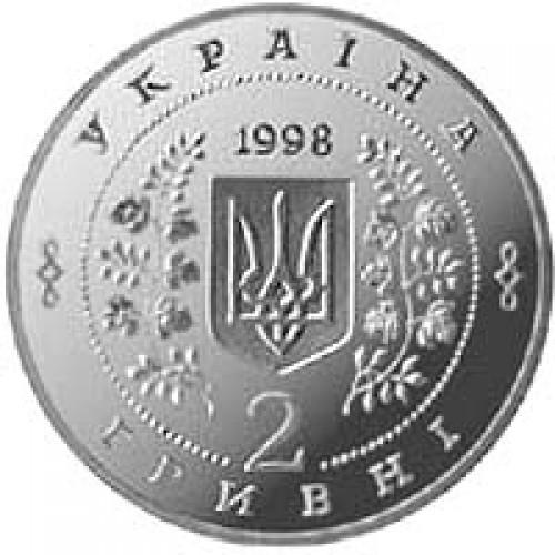 2 гривны 1998 год Владимир Сосюра - 1