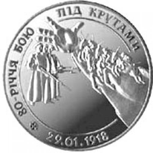 2 гривны 1998 год 80-летие боя под Крутами - 1