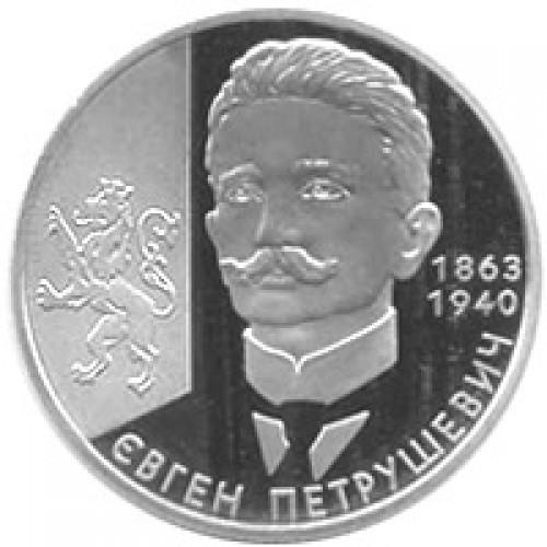 2 гривны 2008 год Евгений Петрушевич
