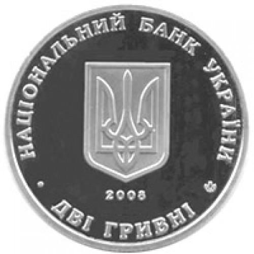 2 гривны 2008 год Евгений Петрушевич - 1