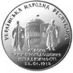 2 гривны 1998 год 80 лет провозглашения независимости УHР