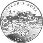 2 гривны 1998 год Аскания-Нова