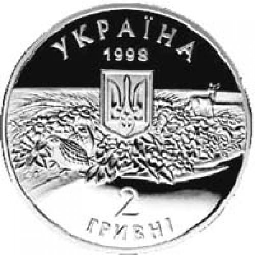 2 гривны 1998 год Аскания-Нова - 1