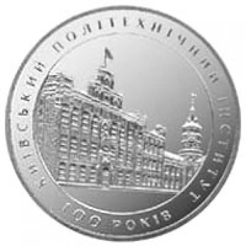 2 гривны 1998 год 100 лет Киевскому политехническому институту
