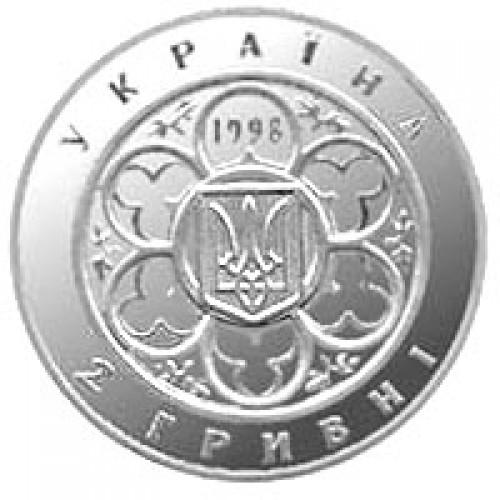 2 гривны 1998 год 100 лет Киевскому политехническому институту - 1