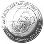 2 гривны 1998 год 50-летия Всеобщей декларации прав человека