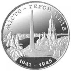 200000 карбованцев 1995 год Город герой Киев