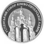 5 гривен 1998 год Успенский собор Киево-Печерской лавры