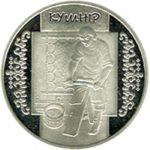 5 гривен 2012 год Кушнир
