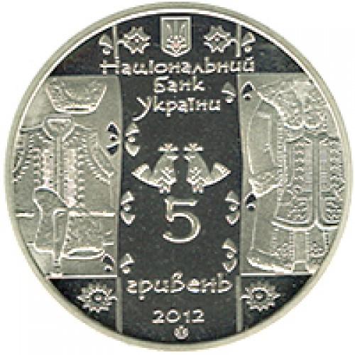 5 гривен 2012 год Кушнир - 1
