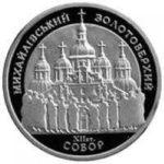 5 гривен 1998 год Михайловский Златоверхий