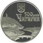 5 гривен 2012 год 500 лет городу Чигирин