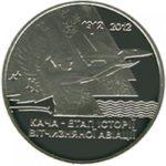 5 гривен 2012 год Кача – этап истории отечественной авиации