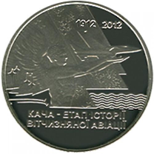 5 гривен 2012 год Кача — этап истории отечественной авиации