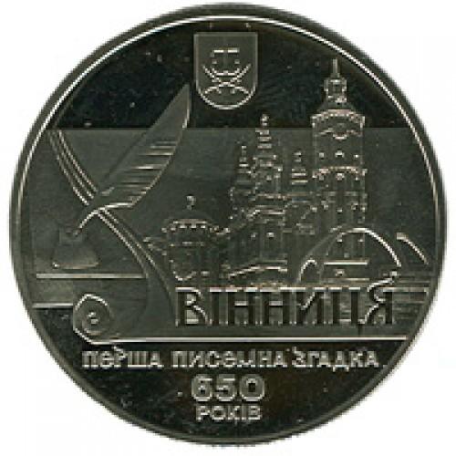 5 гривен 2013 год 650 лет первого письменного упоминания о городе Винница
