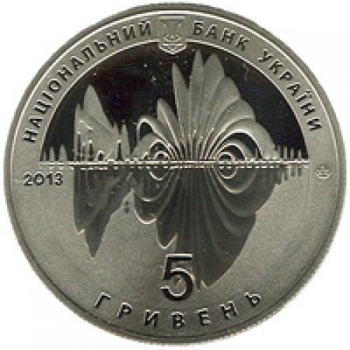 5 гривен 2013 год 650 лет первого письменного упоминания о городе Винница - 1