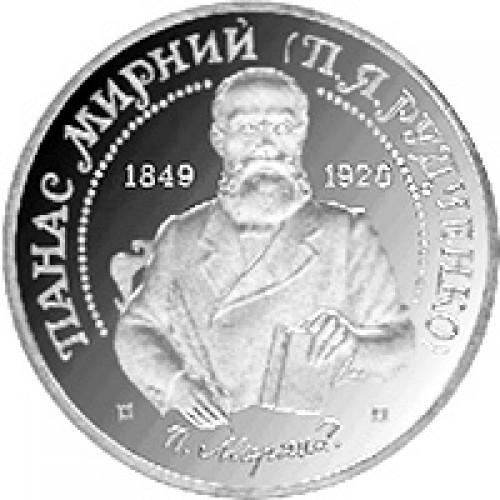 2 гривны 1999 год Панас Мирный