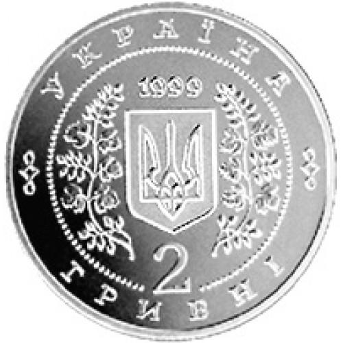 2 гривны 1999 год Панас Мирный - 1