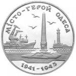 200000 карбованцев 1995 год Город-герой Одесса