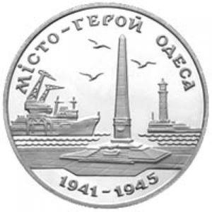 200000 карбованцев 1995 год Город герой Одесса