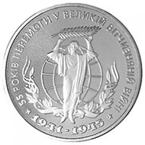 2 гривны 2000 год 55 лет Победы в ВОВ 1941-1945 годов