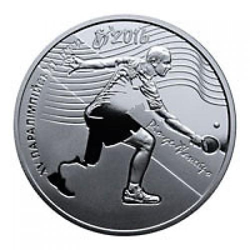 2 гривны 2017 год XV летние Паралимпийские игры. Рио-де-Жанейро