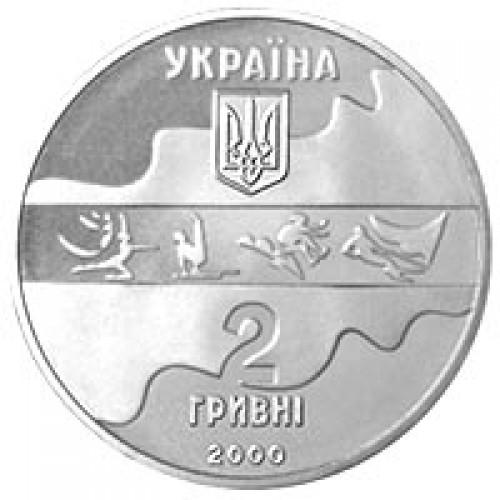 2 гривны 2000 год Тройной прыжок - 1