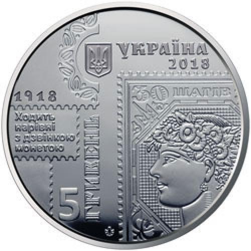 5 гривен 2018 год 100-летие выпуска первых почтовых марок Украины - 1
