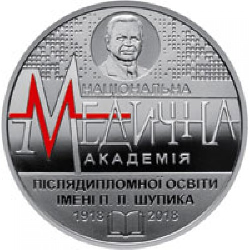 2 гривны 2018 год 100 лет Национальной медицинской академии последипломного образования имени П. Л. Шупика