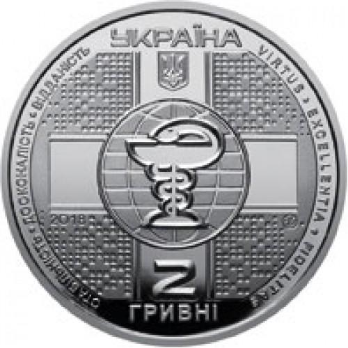 2 гривны 2018 год 100 лет Национальной медицинской академии последипломного образования имени П. Л. Шупика - 1