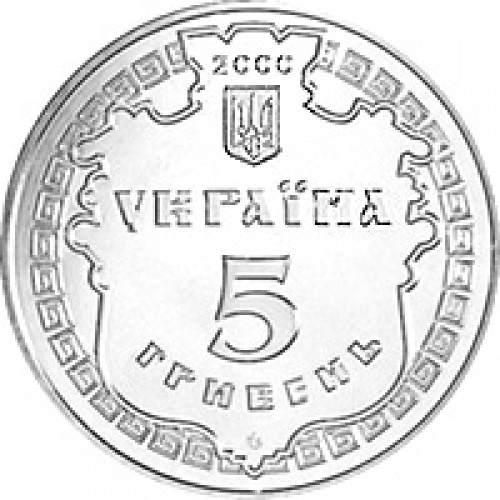 5 гривен 2000 год Белгород-Днестровский - 1