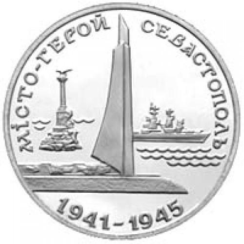 200000 карбованцев 1995 год Город-герой Севастополь