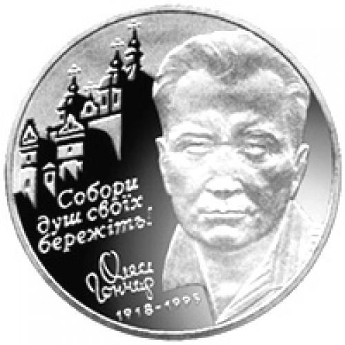 2 гривны 2000 год Олесь Гончар