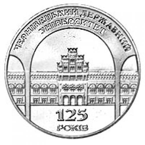 2 гривны 2000 год 125 лет Черновицкому государственному университету