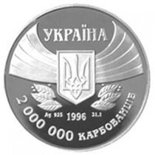 2 миллиона карбованцев 1996 год Первое участие в летних Олимпийских - 1