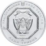 1 гривна 2012 год Архистратиг Михаил