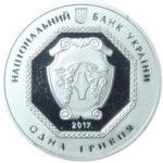 1 гривна 2017 год Архистратиг Михаил